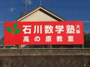 高の原教室の看板