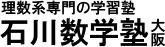 理数系専門の学習塾 石川数学塾大阪
